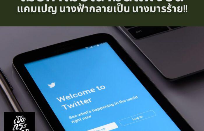 ไปบ้านเช่า Twitter ทวิตเตอร์ นะครับ เก่า แต่ก็แอบเก๋า อยู่นะครับ