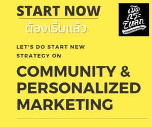 Community & Personalized Marketing